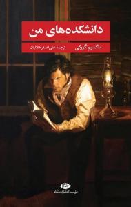 دانشکده های من نویسنده ماکسیم گورکی مترجم علی اصغر هلالیان
